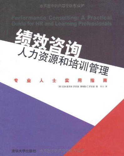 绩效咨询•人力资源和培训管理:专