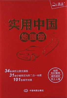 实用中国地图册.pdf