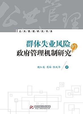 群体失业风险的政府管理机制研究.pdf