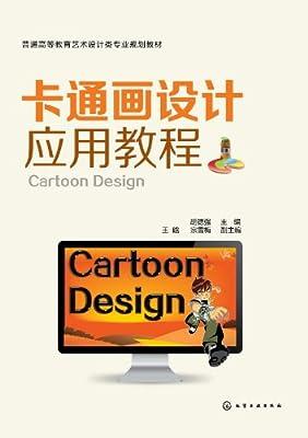 卡通画设计应用教程.pdf
