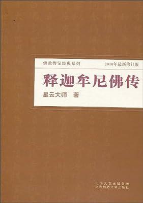 释迦牟尼佛传.pdf