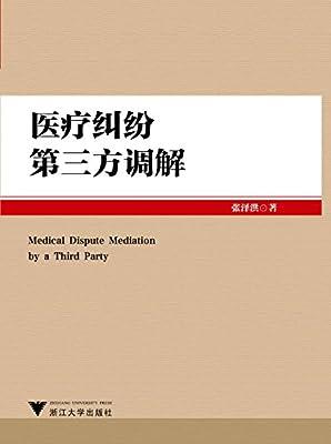 医疗纠纷第三方调解.pdf