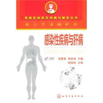 感染性疾病与肝病.pdf