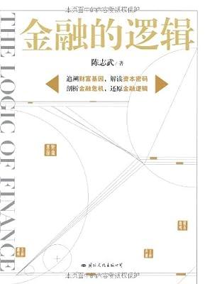 金融的逻辑.pdf
