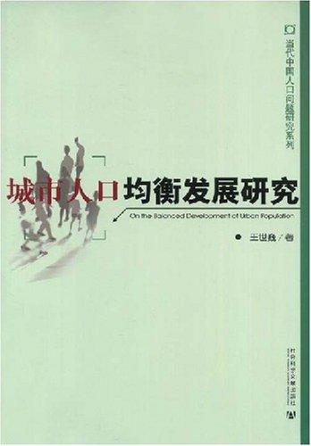城市人口均衡发展研究 当代中国人口问题研究系列