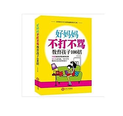 好妈妈不打不骂教育孩子100招.pdf
