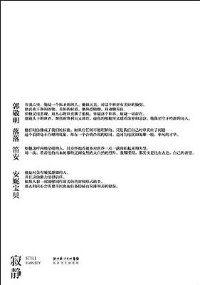 寂静.pdf
