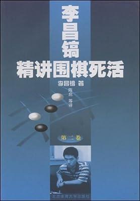 李昌镐精讲围棋死活.pdf