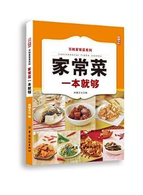 百姓家常菜系列:家常菜一本就够.pdf