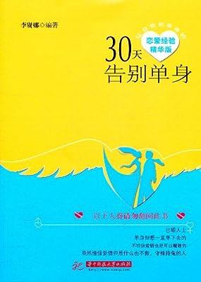 30天告别单身.pdf