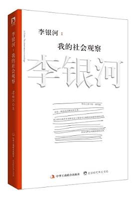 李银河:我的社会观察.pdf
