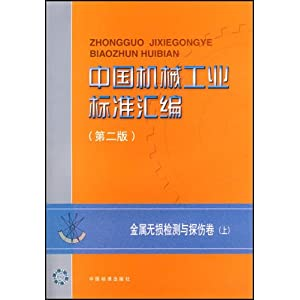 工业金属管道设计规范(gb50316-2000)/中华人民共和国