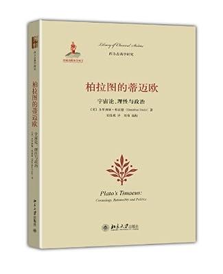 柏拉图的《蒂迈欧》:宇宙论、理性与政治.pdf