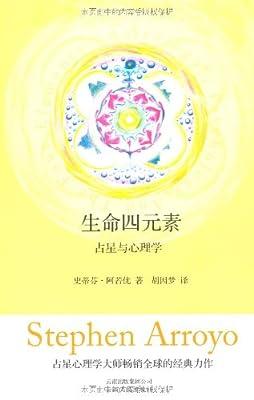 生命四元素:占星与心理学.pdf