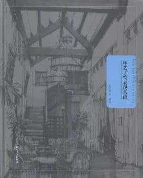 环艺手绘表现基础/中国设计基础教学研究与应用.pdf