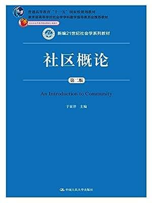 社区概论.pdf