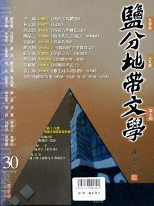 进口年订杂志:鹽分地帶文學 Magazine 2014年全年订.pdf