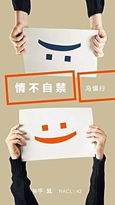 情不自禁:知乎冯慎行自选集.pdf