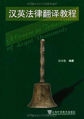 汉英法律翻译教程.pdf