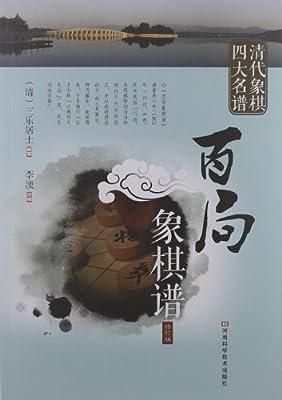 百局象棋谱.pdf