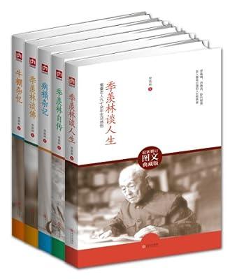 季羡林谈人生+季羡林谈佛+季羡林自传+病榻杂记+牛棚杂记.pdf