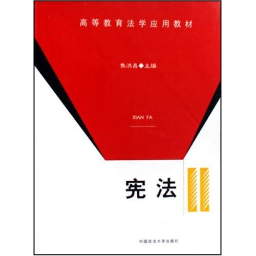 宪法(高等教育法学应用教材)