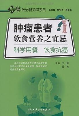 肿瘤患者饮食营养之宜忌:科学用餐 饮食抗癌.pdf