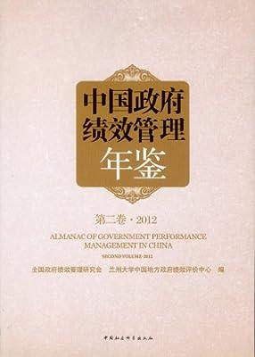 中国政府绩效管理年鉴.pdf