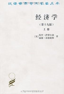 经济学.pdf