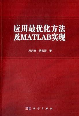应用最优化方法及MATLAB实现.pdf