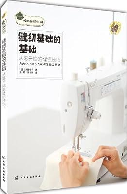 我的缝纫时间·缝纫基础的基础:从零开始的缝纫技巧.pdf