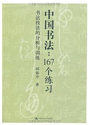 中国书法:167个练习•书法技法的分析与训练.pdf