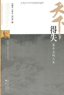 天下得失:蒋介石的人生.pdf