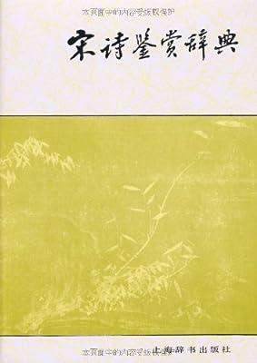 宋诗鉴赏辞典.pdf