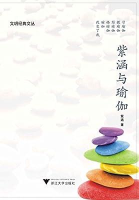 紫涵与瑜伽.pdf