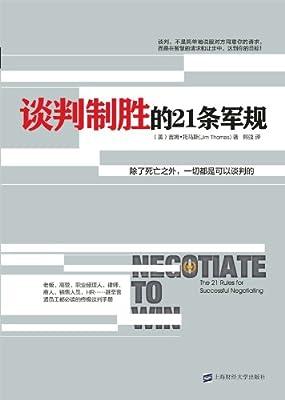 谈判制胜的21条军规.pdf