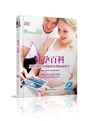 怀孕百科:从准备怀孕到顺利分娩权威指导.pdf