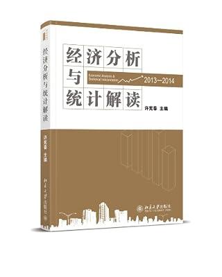 经济分析与统计解读.pdf