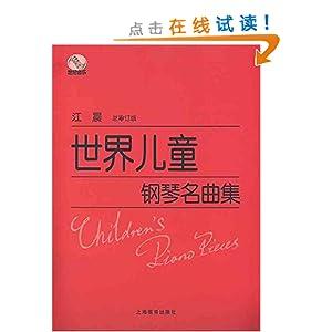 《世界儿童钢琴名曲集(总审定版)》