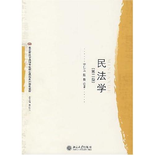 民法学(北京市法学品牌专业核心课程系列特色教材)