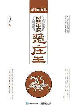 霸王的春秋:问鼎中原楚庄王.pdf