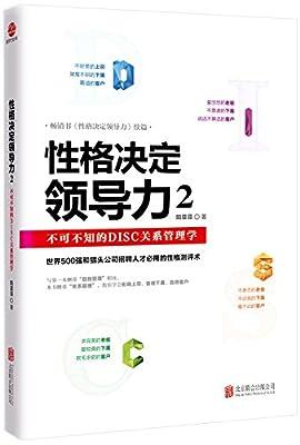 性格决定领导力2:不可不知的DISC关系管理学.pdf
