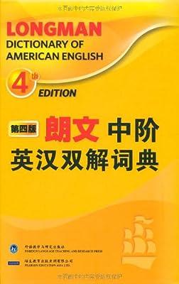 朗文中阶英汉双解词典.pdf