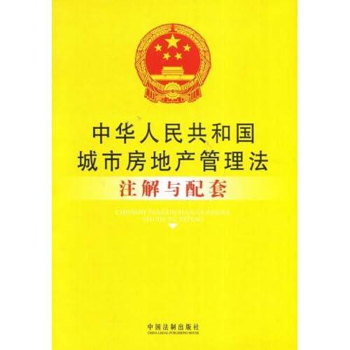中华人民共和国城市房地产管理法注解与配套