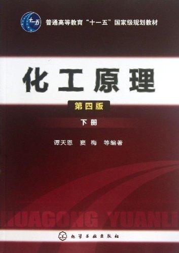 """普通高等教育""""十一五""""国家级规划教材:化工原理(下册)(第4版)-图片"""