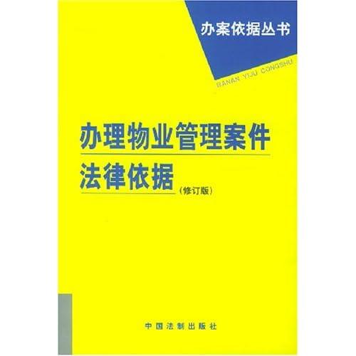 办理物业管理案件法律依据(修订版)/办案依据丛书