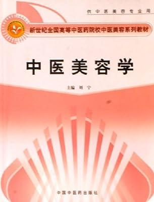 中医美容学.pdf