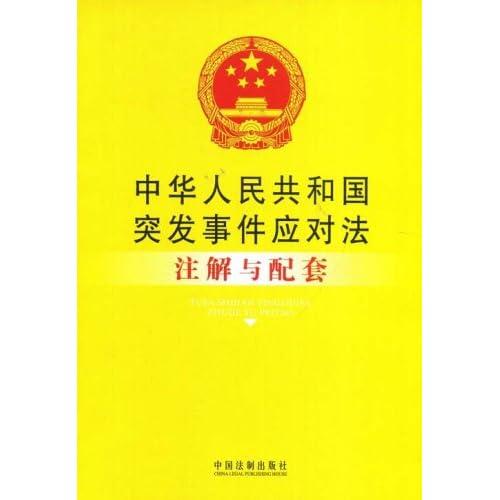 中华人民共和国突发事件应对法注解与配套