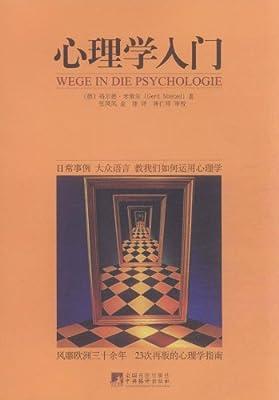 心理学入门.pdf