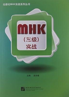 北语社MHK实战系列丛书•MHK实战:16套仿真试卷.pdf